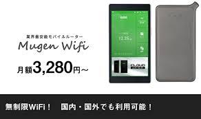 【業界最安値】Mugen WiFi 通信速度 料金 比較 まとめ