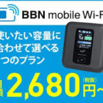 【BBN mobile Wi-Fiとは?】まとめ 解説 注意点