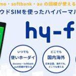 【クラウドSIMWi-Fi】hy-fi 価格 費用 まとめ