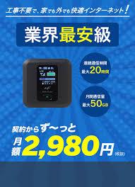 【Ex Wi-Fi】月額50GBまで使用出来る!Ex Wi-Fi解説 評判 まとめ