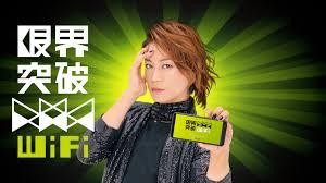 【限界突破Wi-Fi】料金 通信速度 比較 まとめ