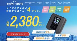 【それがだいじWi-Fi】定量制Wi-Fiはお得なのか?プランから口コミまで解説します!