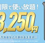 【ポケモバcloud】ポケモバクラウドWi-Fiレンタル 料金プランから注意点まで徹底解説!これを見ればポケモバクラウドが丸わかり!