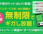 【ギガWi-Fi】ギガ不足解消!レンタルWi-Fi最安値級ギガWi-Fiを徹底解説!